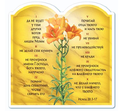 10_commandments